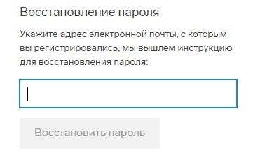 Контур Закупки пароль