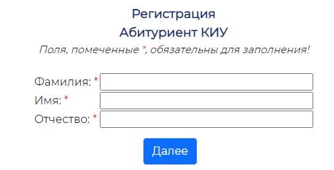 КИУ регистрация