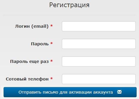 Биллинг74 регистрация
