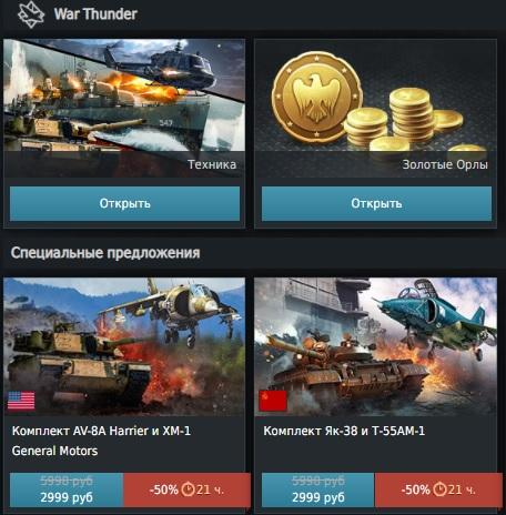 War Thunder магазин