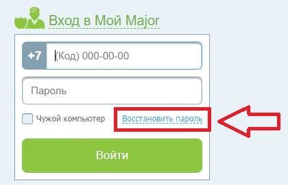Мэйджор пароль