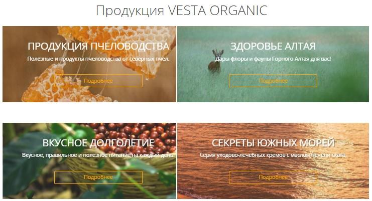 Vesta Organic продукция