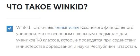 Winkid КФУ