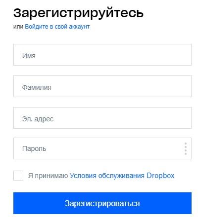 ДропБокс регистрация