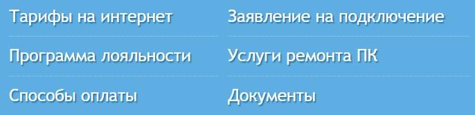 klimovsk.net услуги