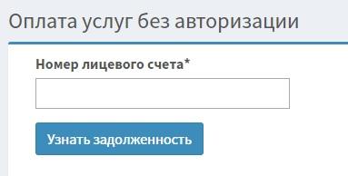 lk.regiongaz.ru оплата