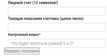 lk.sargc.ru показания