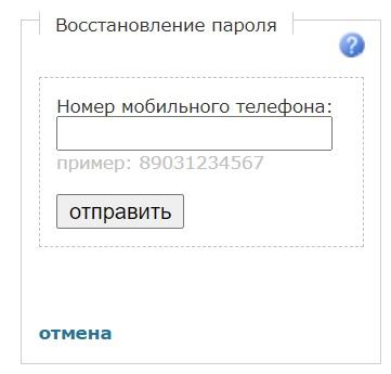 М9ком пароль