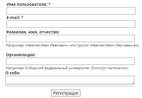Мой СФУ регистрация