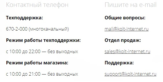 Колтушский Интернет контакты