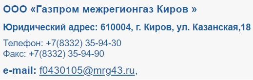 mrg43.ru контакты