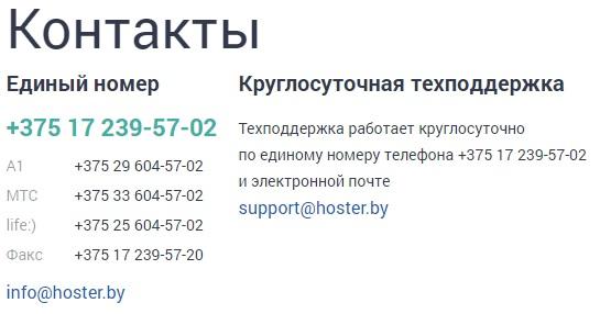 Hoster.by контакты