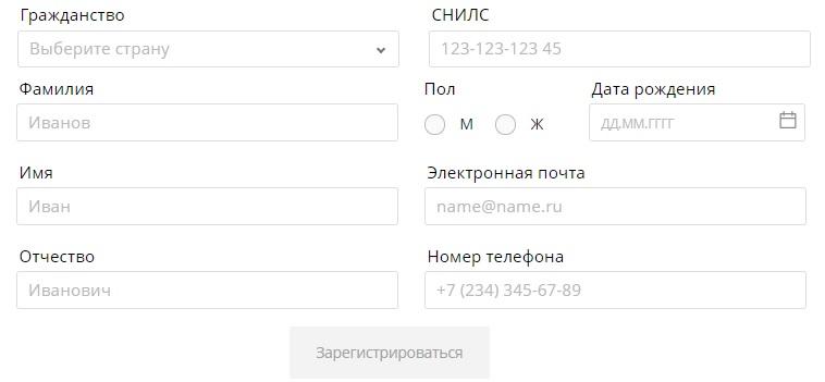 НМО регистрация