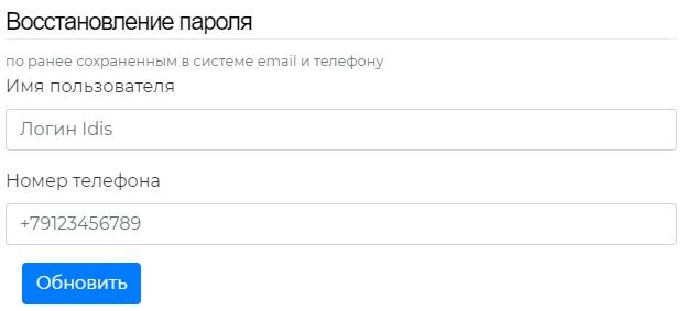 КИУ пароль