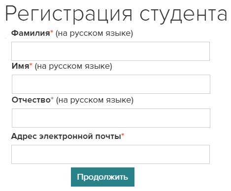 МИФИ регистарция