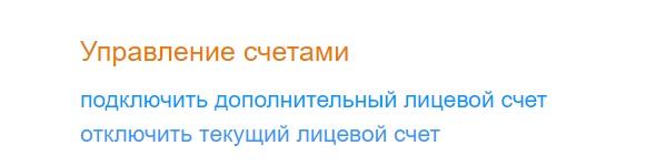 jf54.ru счета