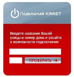 kinnet.ru подключение