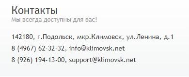 klimovsk.net контакты