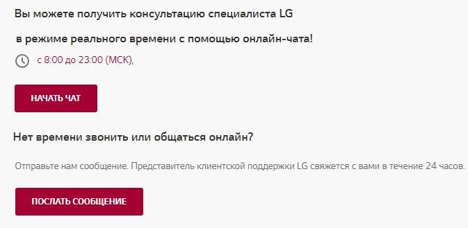 LG поддержка