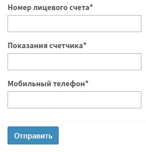 lk.regiongaz.ruпоказания