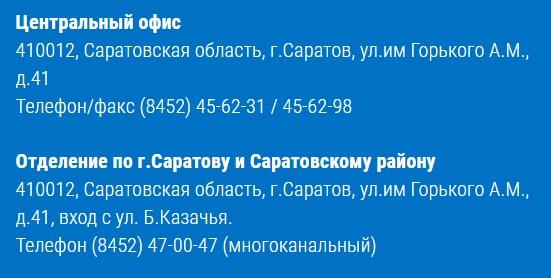 lk.sargc.ru контакты
