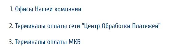 rsi-net.ru оплата