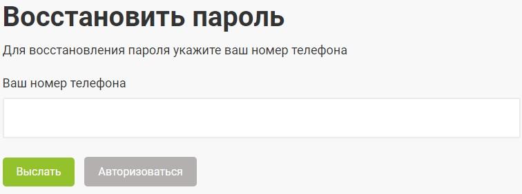 Табрис Бонус пароль