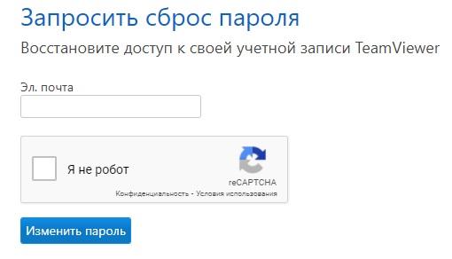 TeamViewer пароль