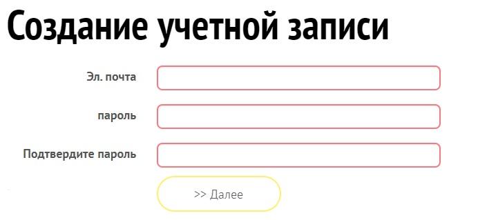 UltraCash регистрация