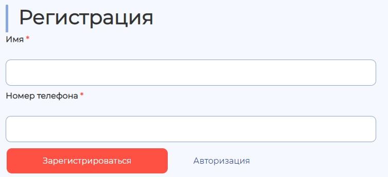 МИТУ-МАСИ регистрация