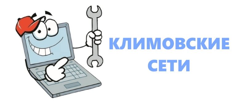 klimovsk.net