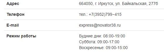 Новатор Экспресс контакты