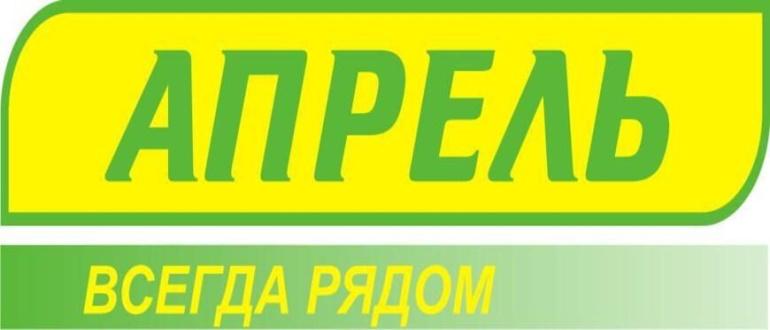 Мираполис Апрель