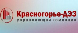 Красногорье-ДЭЗ