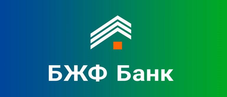 БЖФ Банк