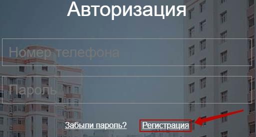 Окно регистрации ДУ МКД