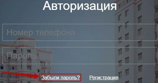 Забыли пароль от ЛК ДУ МКД