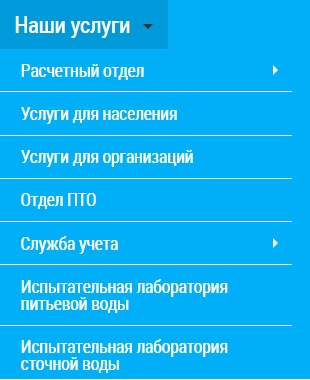 Домодедовский Водоканал функции