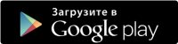 Красногорье-ДЭЗ приложение