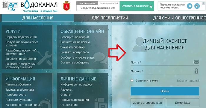 официальный сайт Водоканала