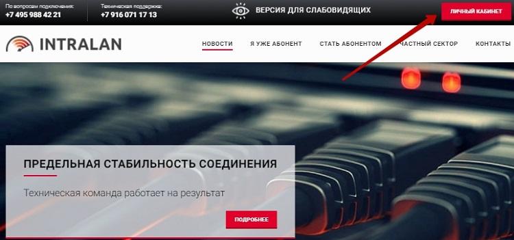 Официальный сайт Интралана