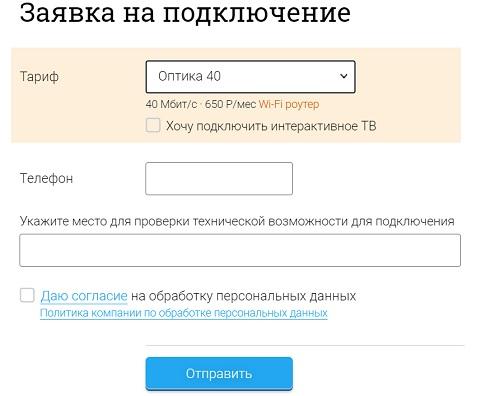заявка на подключение ион