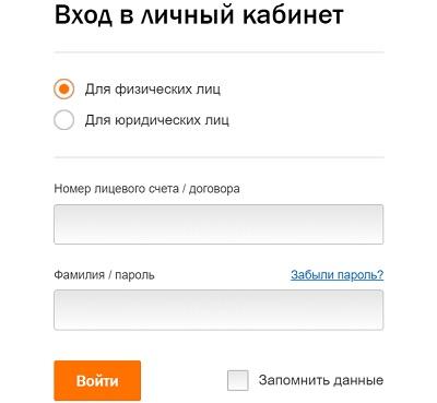 форма авторизации иркутскэнерго