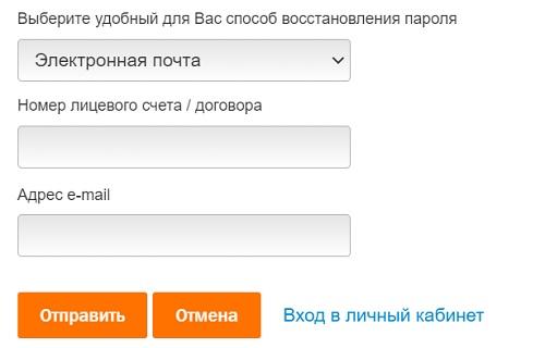 восстановление пароля иркутскэнерго