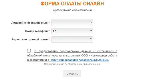 оплата иркутскэнерго