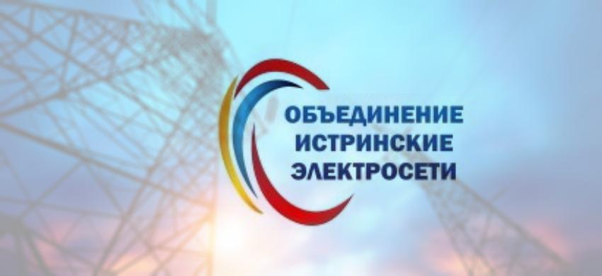 Объединение Истринские электросети