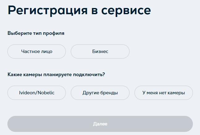 Ivideon регистрация