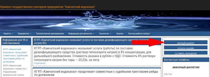 сайт камчатский водокоанал
