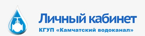 лк кгпу камчасткий водоканал