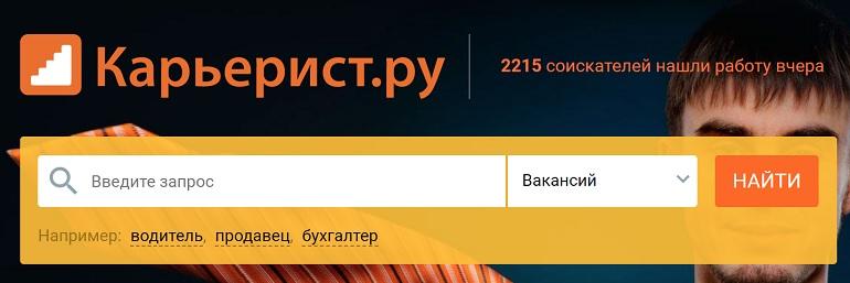 Официальный сайт Карьерист.Ру